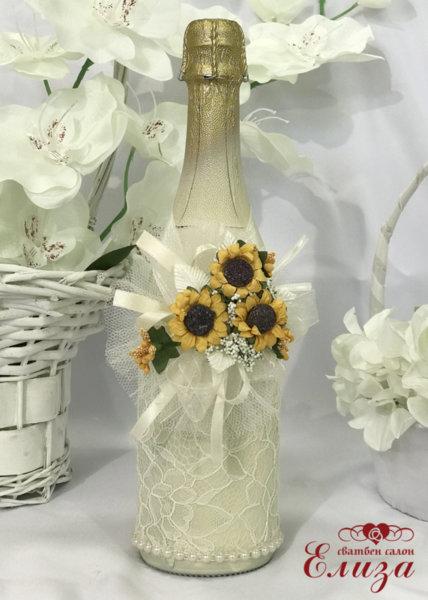 Украсено сватбено шампанско със слънчогледи C31